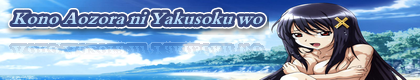 Kono Aozora Link