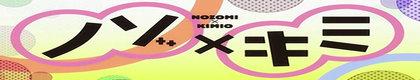 Nozo x Kimi-Link